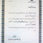 ⦁ 14th Environment Exhibition Commendation Letter