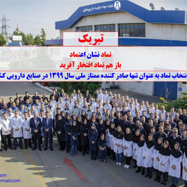 انتخاب تماد به عنوان تنها صادر کننده ممتاز ملی سال 1399 در صنایع دارویی کشور